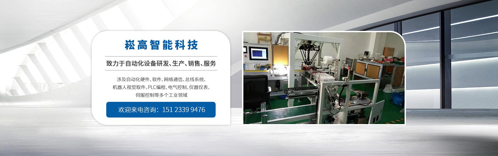 重庆智能自动化设备